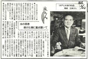 書評-0162-井戸と水道の話-19810223読売