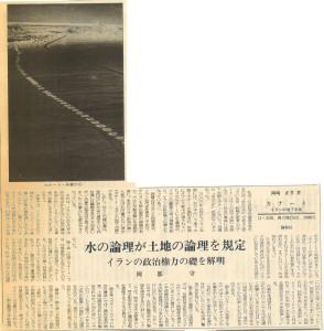 書評-0171-カナートイランの地下水路-19881217図書