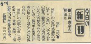 書評-ナシ-江戸東京の神田川-19870225日刊ゲンダイ
