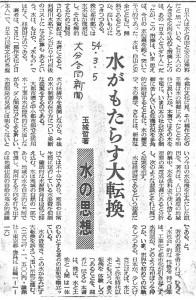 書評-0054-水の思想-19790305大分合同新聞