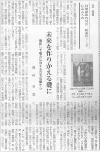書評-1724-池田龍雄の発言-20180727読書人