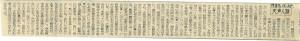 書評-0001-トイレットペーパーの文化誌-19871125天声人語