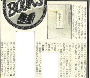 書評-0087-孤島生活ノート-19880414平凡パンチ