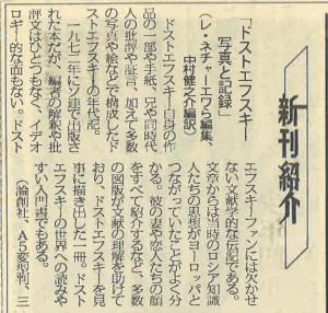 書評-0096-ドストエフスキー写真と記録-19860422山陰中央新報