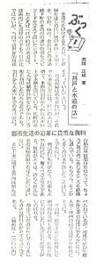 書評-0162-井戸と水道の話-19810222夕刊フジ