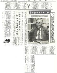 書評-0001-トイレットペーパーの文化誌-19870730新潟日報