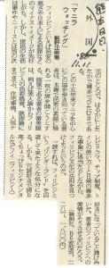 書評-0086-マニラ・ウォッチング-19861111熊本日日新聞
