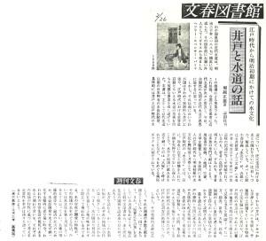 書評-0162-井戸と水道の話-19810226文春