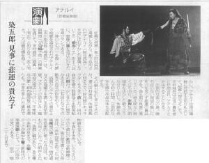 書評--0468-アテルイ-読売夕刊20020821