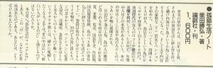 書評-0087-孤島生活ノート-19880620BE-PAL