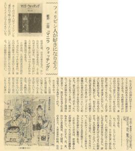 書評-0086-マニラ・ウォッチング-19861205週刊朝日01