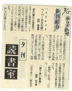 書評-0001-トイレットペーパーの文化誌-19870815南日本新聞