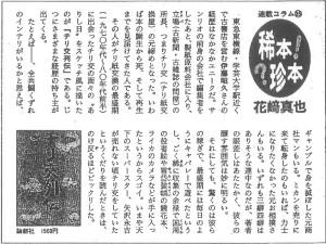 書評-0260-チリ交列伝-週刊小説20010622