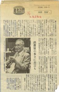 書評-0001-トイレットペーパーの文化誌-19870803北海道新聞