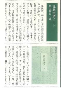 書評-0087-孤島生活ノート-198806ウッディライフ