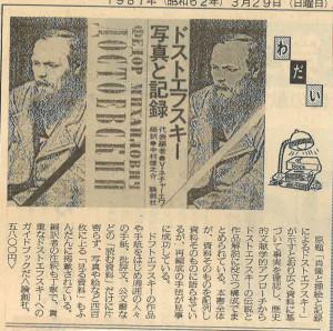 書評-0096-ドストエフスキー写真と記録-1986329クリスチャン新聞