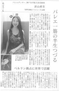 書評-1734-世界を踊るトゥシューズ-20180810神戸新聞夕刊