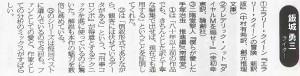 書評-1725-ダイヤルM-20181222図書新聞
