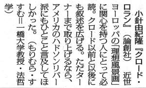 書評-1684クロード・ロラン-20180727読書人
