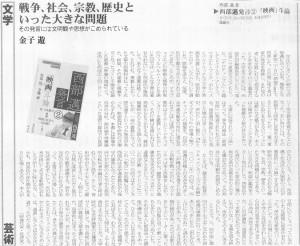 書評-1716-西部邁発言②「映画」斗論-20180811図書新聞