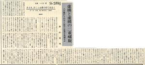 書評-0118-ある日、ぼくらは夢の中で出会う-19880418図書新聞