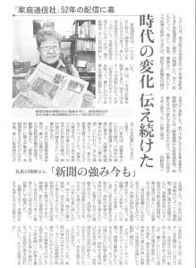 書評-1704-家庭通信社20181107東京