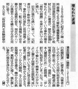 書評-1735-埋もれた波濤-毎日新聞20181007