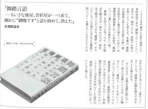 書評-1668-舞踏言語20181212Swan Magazine