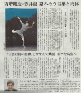 書評-1668-舞踏言語-20181024朝日夕刊