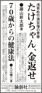 1012聖教18毎日21中日東京26読書人_論創社3d8w_ol