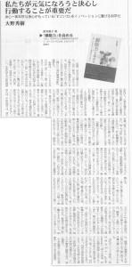 書評-1674-20181013図書新聞