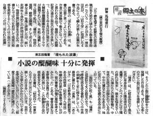 書評-1735-埋もれた波濤-山形新聞20180919