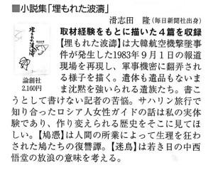 書評-1735-埋もれた波濤-日本記者クラブ会報20180910