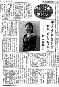 書評-20181101関西音楽新聞