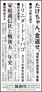 0819毎日23東京27中日31読書人_論創社3d8w