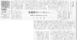 書評-1744-トリニダードトバゴ20181116読書人
