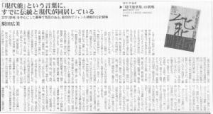 書評-1710-現代能楽集の挑戦20190112