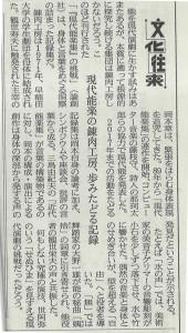書評-1710-現代能楽集20181128日経