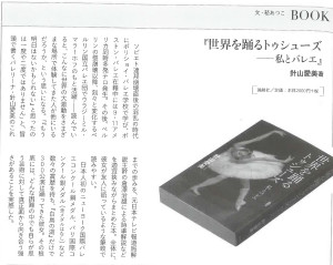 書評-1734-世界を踊る20181212SwanMagazine