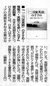 書評-1713-「二刀流英語」のすすめ-公明新聞20181029