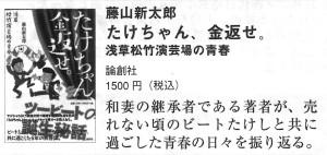書評-1740-たけちゃん、金返せ。-東京かわら版20181128