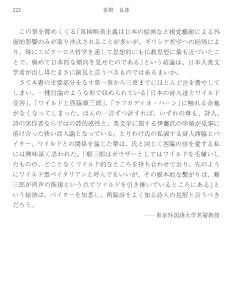 書評-1575-英国唯美主義と日本201811ヴィクトリア朝文化研究1605