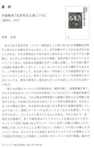 書評-1575-英国唯美主義と日本201811ヴィクトリア朝文化研究1601