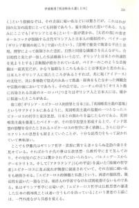 書評-1575-英国唯美主義と日本201811ヴィクトリア朝文化研究1604