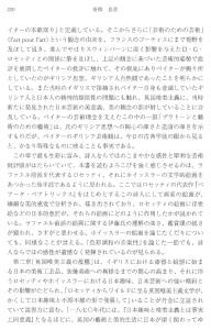 書評-1575-英国唯美主義と日本201811ヴィクトリア朝文化研究1603