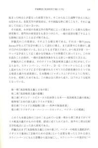 書評-1575-英国唯美主義と日本201811ヴィクトリア朝文化研究1602