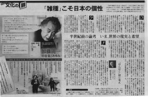書評-1748-加藤周一20181217朝日