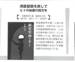 書評-洞窟壁画201901月刊美術