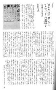 書評-1668-舞踏言語201901現代詩手帖