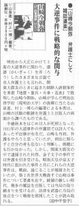 書評-1753-山崎今朝弥20180227社会新報